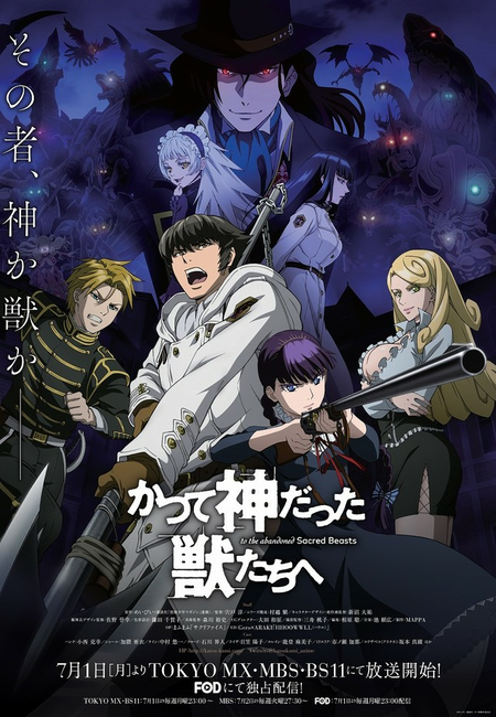 To the abandoned Sacred Beasts anime's official website