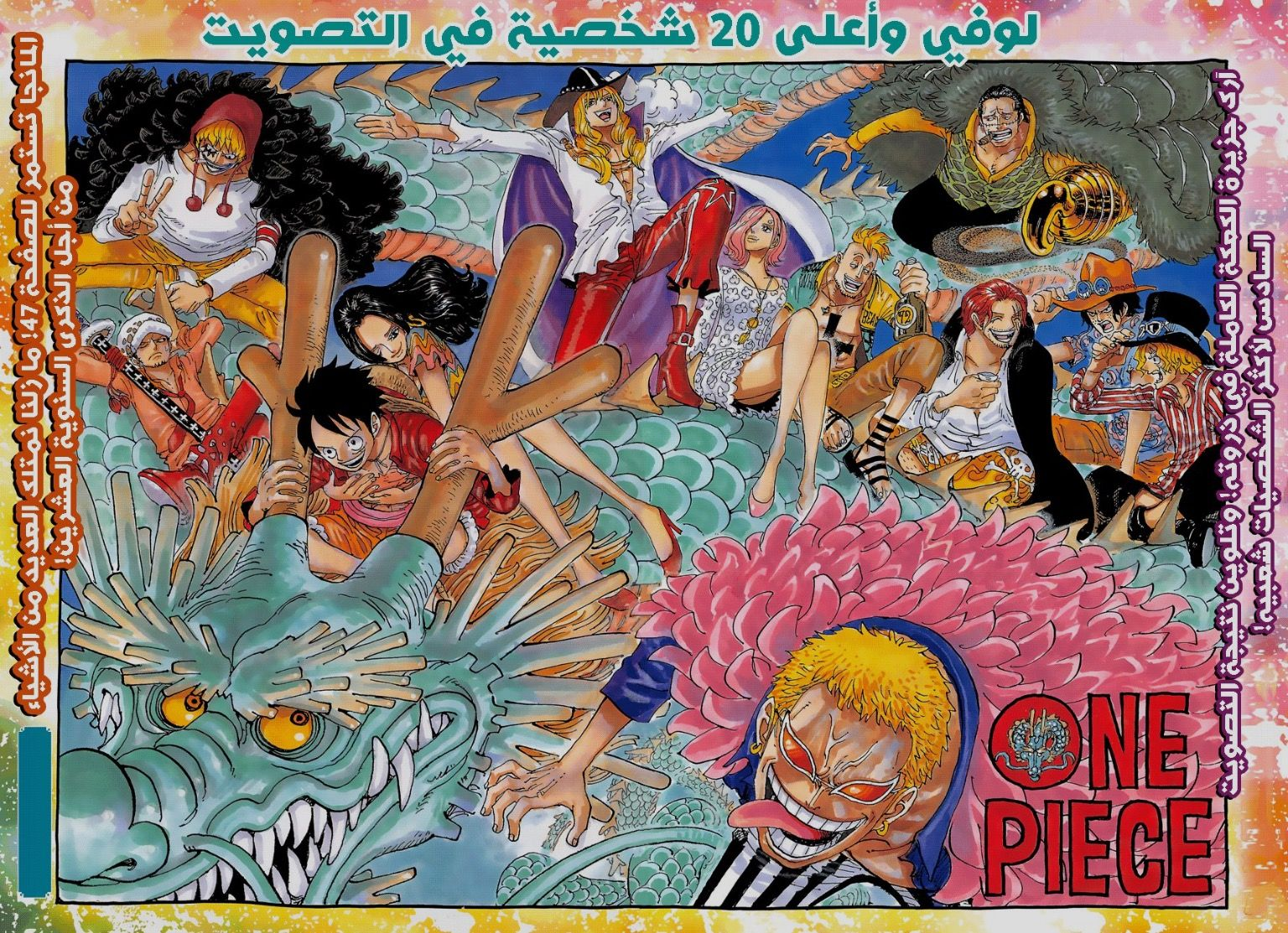 Pin by ღ♪☆ħɑ̝̚₡к̝̚€Я☆♪ღ on One piece One piece chapter