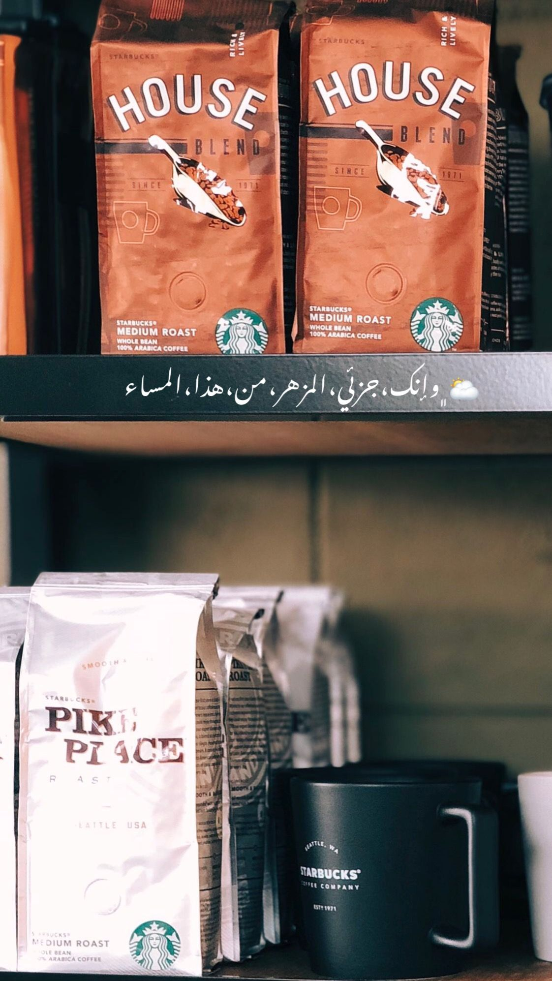 Pin by Semsem🦋 on ﮼يوميات (With images) Coffee love