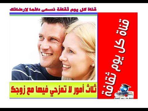 الزواج السعيد ثلاث أمور لا تمزحي فيها مع زوجك الاسرة السعيدة Baseball Cards Baseball Cards