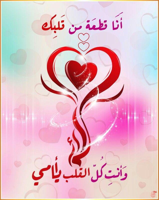 Pin By Free Luna On الى الغاليين امي وأبي Islamic Quotes Wallpaper Mother Quotes Wallpaper Quotes