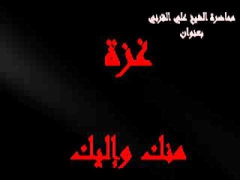 محاضرة قوية ومؤثرة للشيخ علي القرني غزة منك واليك Movies Movie Posters Poster