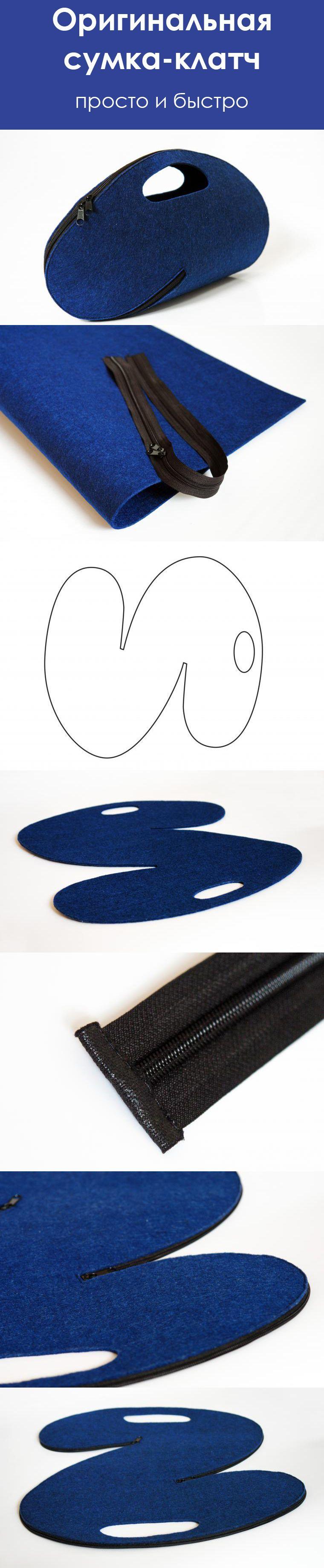 Как просто и быстро сделать своими руками оригинальный клатч из фетра