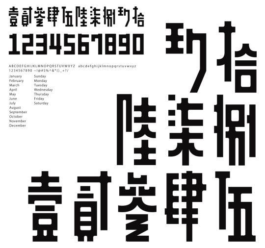 Typography おしゃれまとめの人気アイデア Pinterest Jam Huen タイポグラフィーデザイン タイポグラフィのロゴ 漢字 の書体