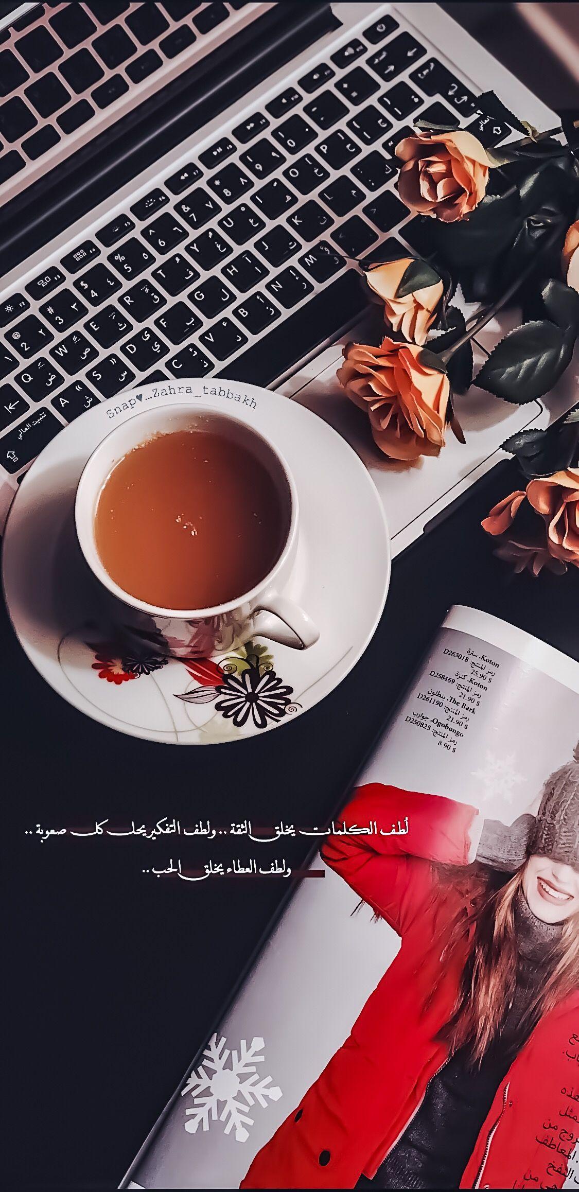 مساء الورد Spiced Coffee Sweet Words Beautiful Arabic Words