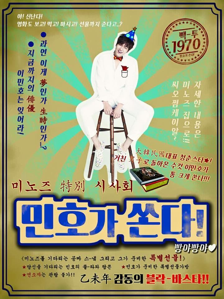 오래 기다렸던 첫 영화 강남1970. 여러분도 즐길 수 있는 하루가 되길! The long awaited first film Gangnam 1970. Hope you also enjoy the day!  (posted on Lee Min Ho's facebook page, 20150119)