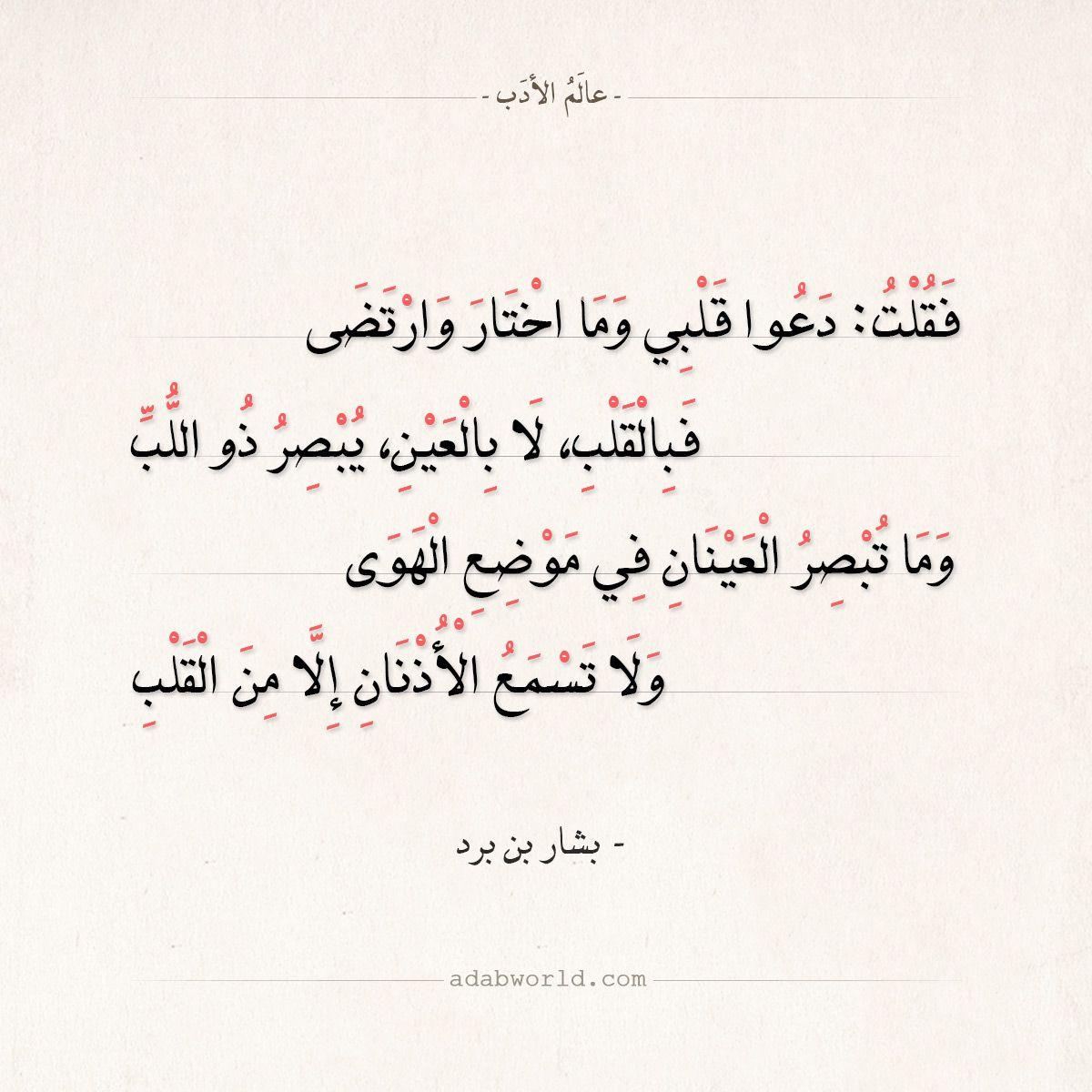 شعر بشار بن برد فقلت دعوا قلبي وما اختار وارتضى عالم الأدب Arabic Quotes Quotes Math