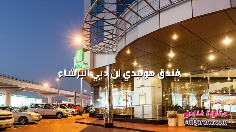 2 هوليدي ان دبي البرشاء فندق هوليدي ان دبي شارع الشيخ زايد Holiday Inn Dubai Al Barsha ويحتوي على 309 غرفة وجناح وهو احد ف Dubai Hotel Hotel Holiday Inn