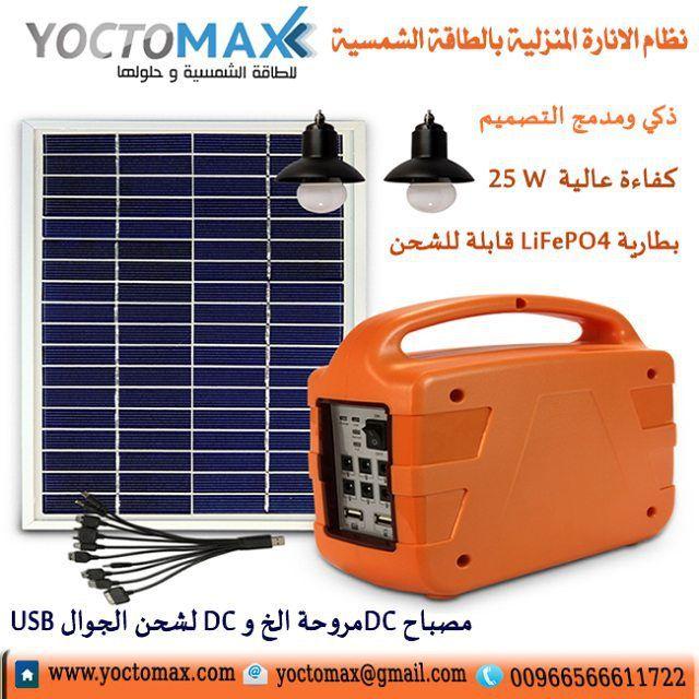 انظمة الانارة المنزلية من شركة يوكتوماكس لحلول الطاقة الشمسية في السعودية حلول منزلة للطاقة الشمسية وتطبيقات واجهزة بسيطة بتكلفة Home Appliances Arduino Home