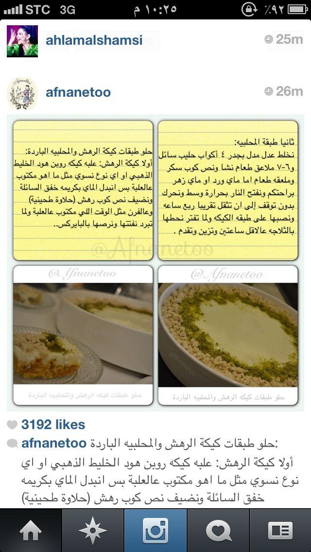 كيكة الرهش Food Desserts Cake