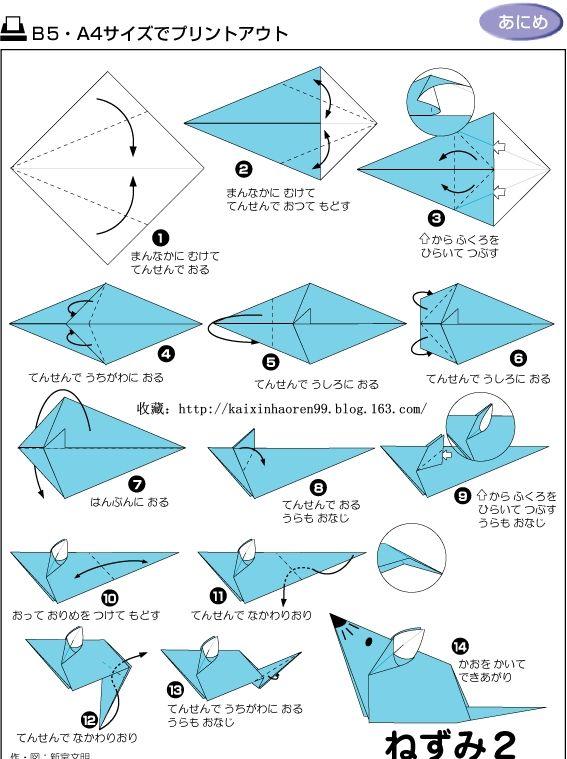 origami facile souris