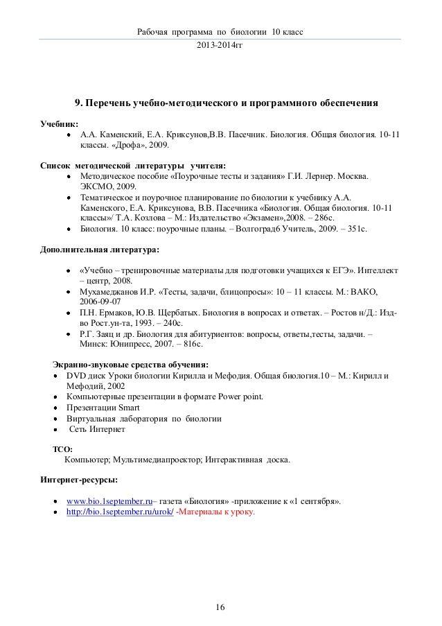 Гдз по русскому 9 класс ладыженская 2007