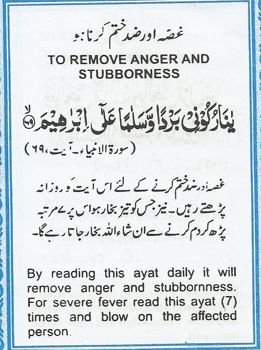To Remove Anger And Stubborness Quran Verses To Cure Diseases