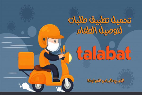 تحميل تطبيق توصيل طلبات للاندرويد Talabat في عمان والسعودية ومصر والكويت 2021 In 2021 Movie Posters Food Delivery Movies
