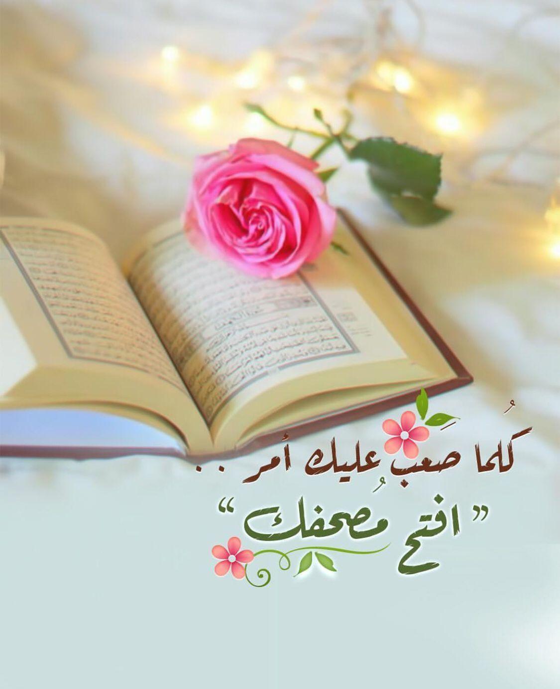 خواطر اسلامية تويتر Quran Wallpaper Islamic Quotes Quran Islam For Kids
