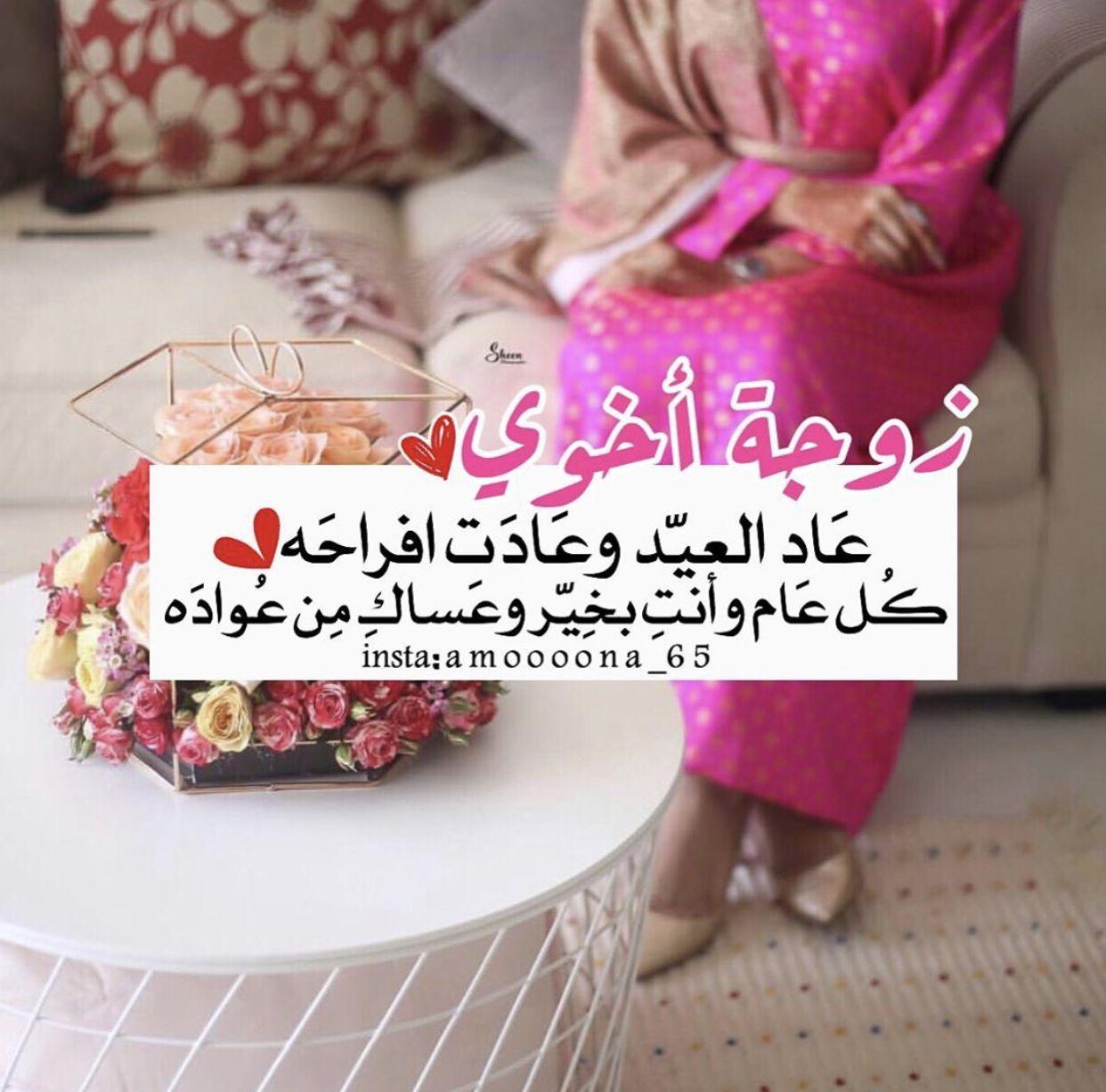 Pin By عنود البلاجي On Framed In 2021 Flowers Instagram Eid Mubarak Eid