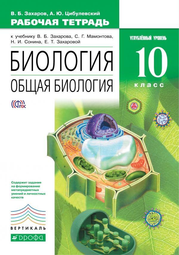 Гдз захаров мамонтов сонин биология 10-11 класс