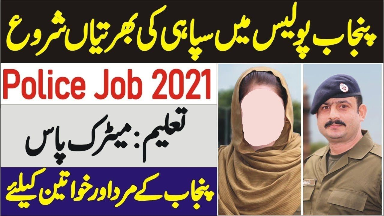 Pin By Value Jobs Daily On Punjab Police Jobs 2021 Police Jobs Job Police