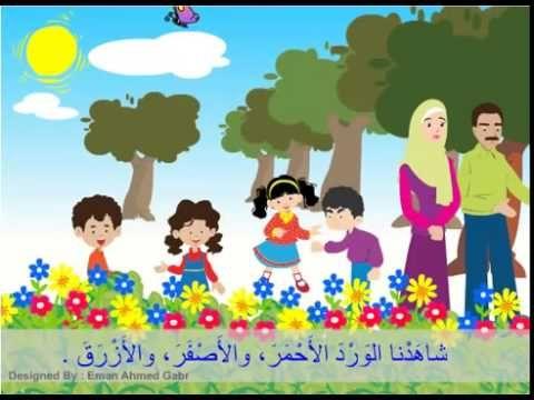 درس فى الحديقة للصف الثانى الابتدائى لغة عربية Character Family Guy Fictional Characters