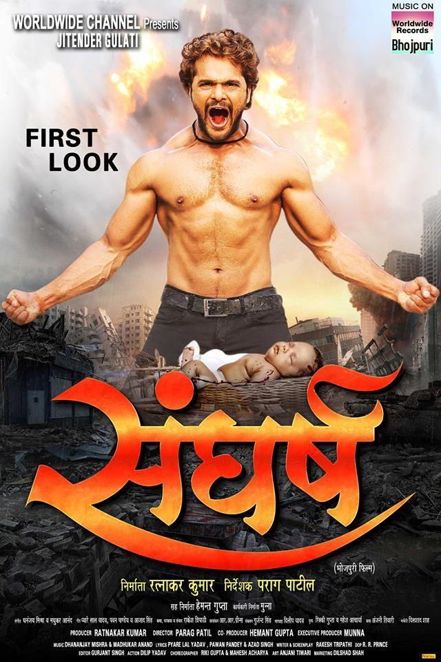 Sangharsh Bhojpuri Movie 2018 Wiki, Video, Songs -6532