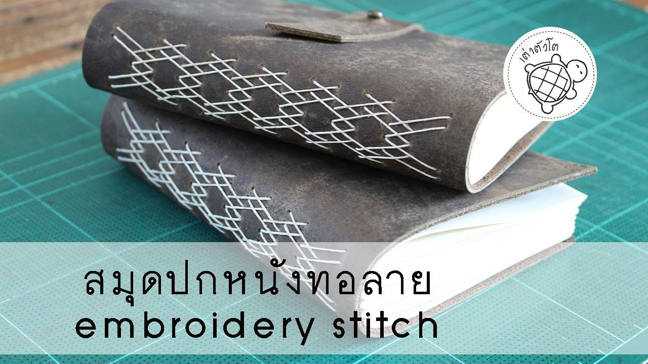 Book Making Leather Cover Embroidery Stitch Bookbinding