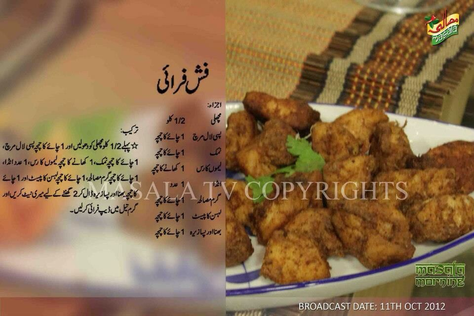 Rahat Cake Recipes In Urdu: Fish Recipes, Fried