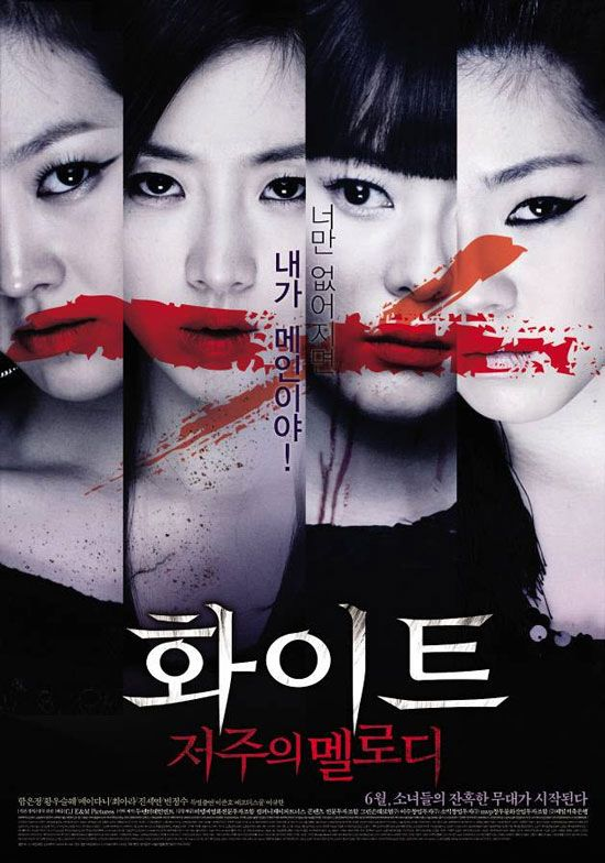 White The Melody Of The Curse Best Horror Movie Ever Love The Main Song I M Addic Japanese Horror Movies Full Movies Online Asian Horror Movies