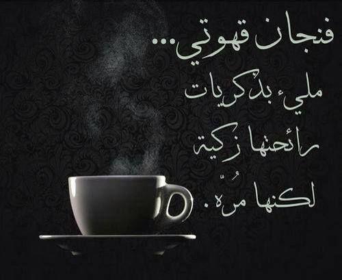 لا يروق مزاجي إلا بالقرب من فنجان قهوتي Coffee Cafe Good Morning Coffee Coffee Love