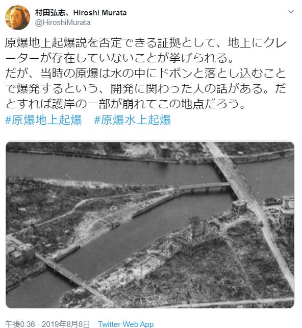 ツイッター 人工 地震