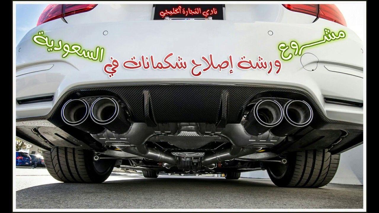 فكرة مشروع ناجح ورشة إصلاح شكمان في السعودية Monster Trucks Vehicles Car