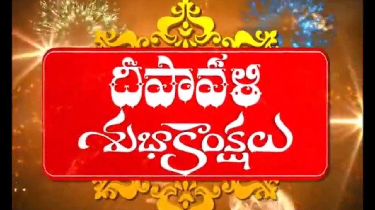 Pin by Rakesh on Wishes & Greetings Happy diwali, Diwali