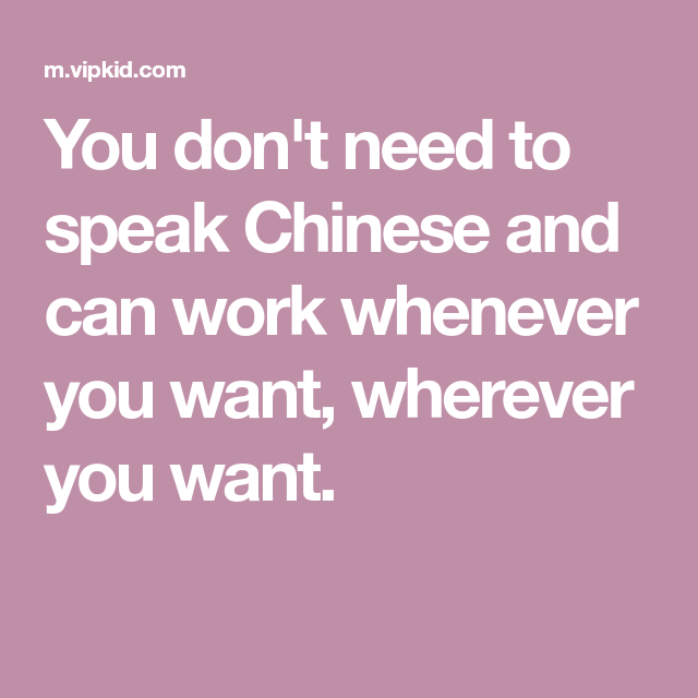 You Don't Need To Speak Chinese And Can Work Whenever You