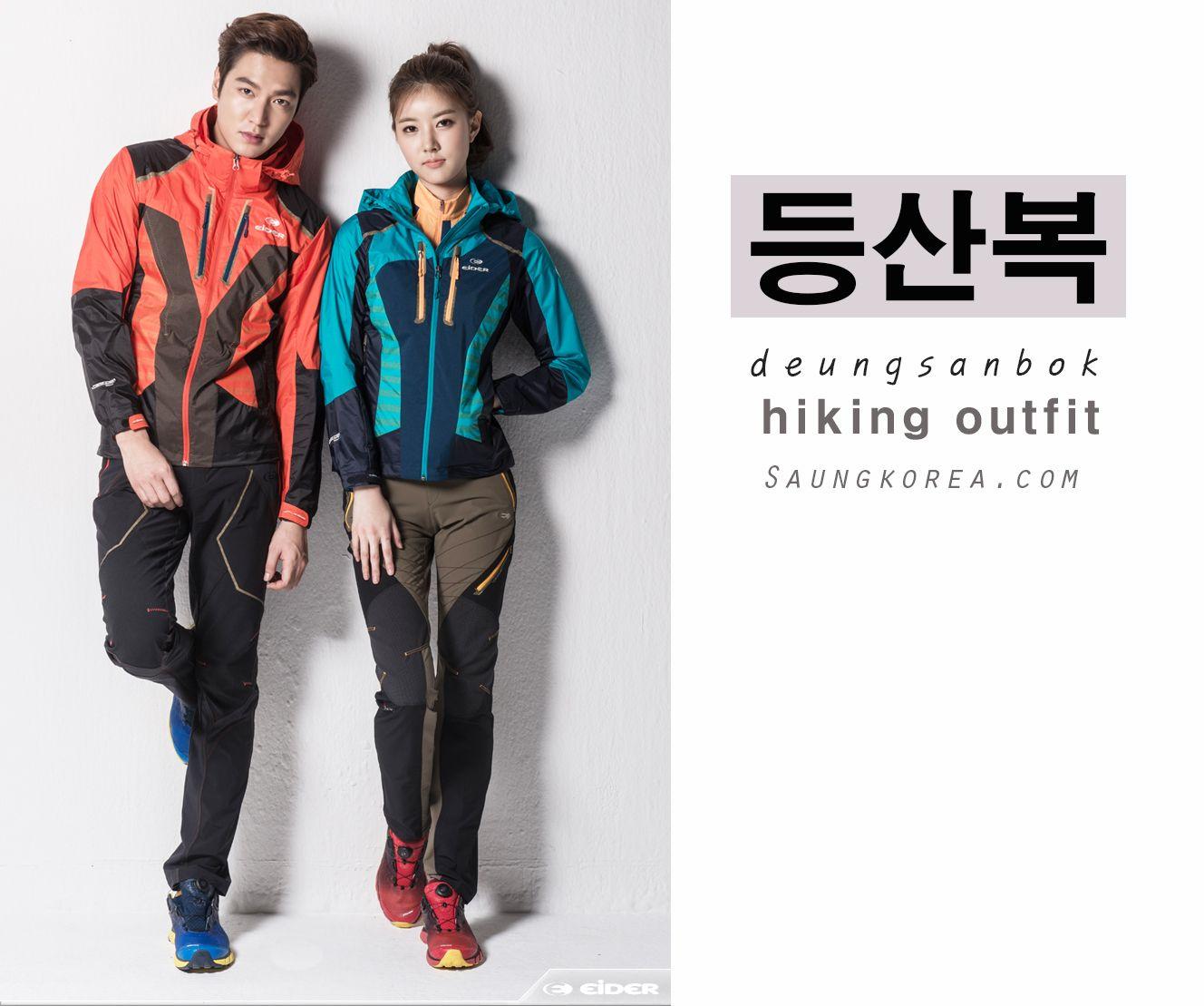 등산복을 입어 본 적이 있나요? Have you ever worn a hiking outfit?   Our youtube account : http://youtube.com/saungkorea