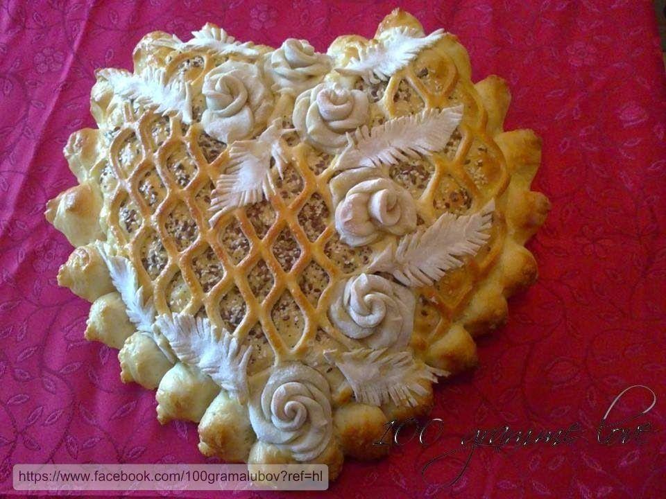 Щипка сол,шепа захар и 100 грама любов...от Ралица Маринова: Пита Veronica's heart