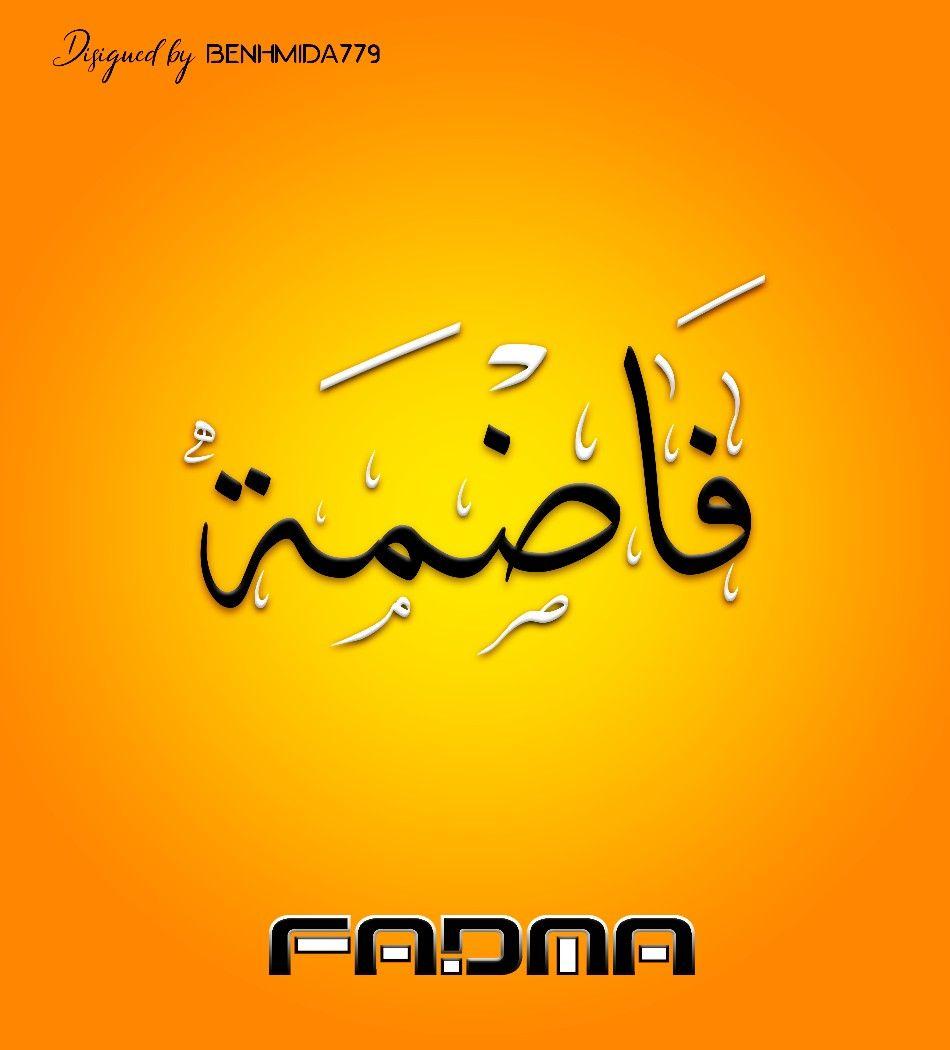 Pin By Benhmida Abdellah On إسم فاضمة خط عربي جميل و مزخرف Benhmida779 Calligraphy Arabic Calligraphy Arabic