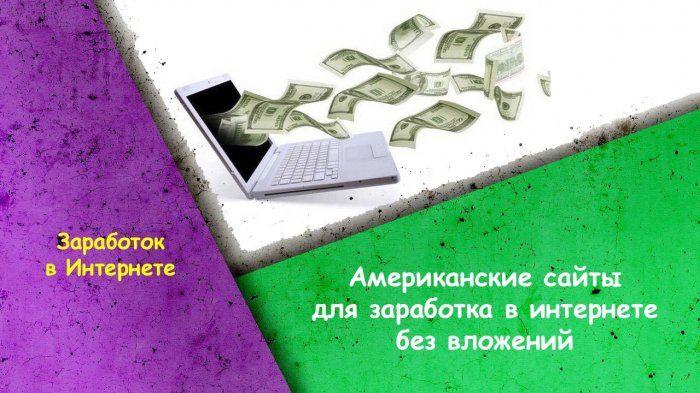 американские сайты реальный заработок в интернете