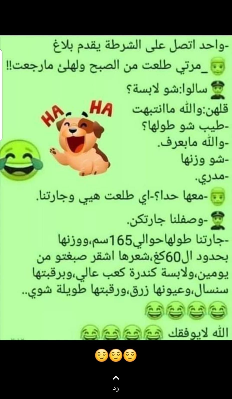 Pin By Fatima On نكت Quotations Arabic Jokes Jokes