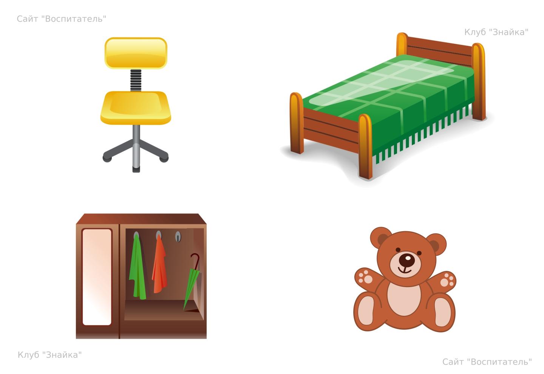 картинки для игры на тему мебель этой группе найдете