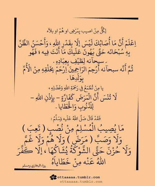 اللهم اشف شفاء ﻻيغادر سقما يااارب Words Little Prayer Arabic Words