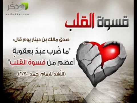 قصيدة في ذم قسوة القلب لإبن رجب الحنبلي Arabic Quotes Islamic Quotes Quotes