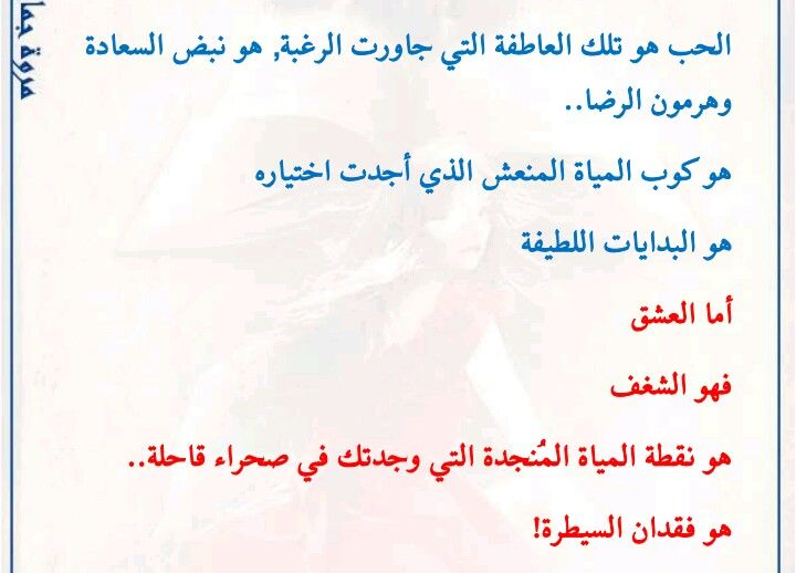الفرق بين الحب و العشق من رواية عشق الجياد Arabic Quotes Quotes Movie Posters