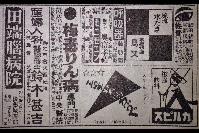 古い新聞広告 google 検索 古い広告 昔の広告 広告ポスター