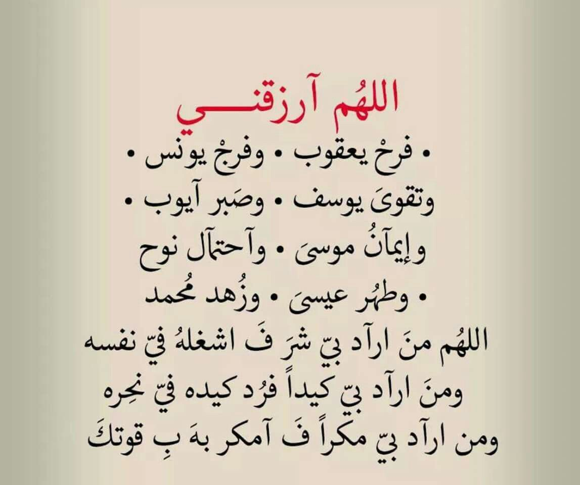 Pin By Mai Alaa On دعاء جميل Do3aa Gamel Inspirational Quotes God Inspirational Quotes Quotes