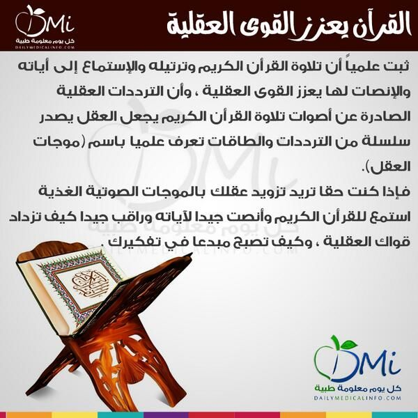 ليمون وعسل On Twitter Islam Facts Cool Words Holy Quran