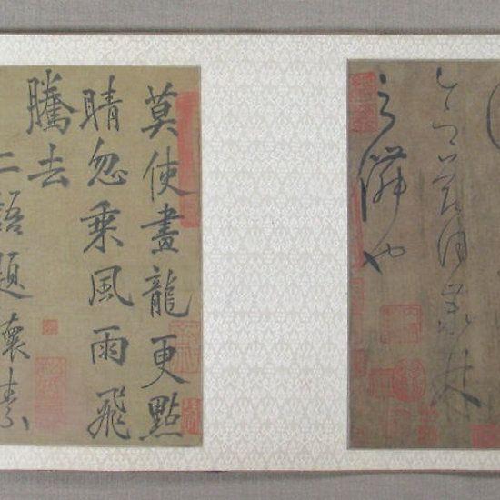 Chinese, 16th century,  Calligraphy