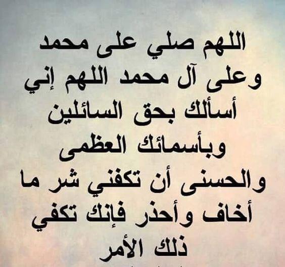 Pin By Najat Al Ali On دعاء Arabic Typing Arabic Arabic Calligraphy
