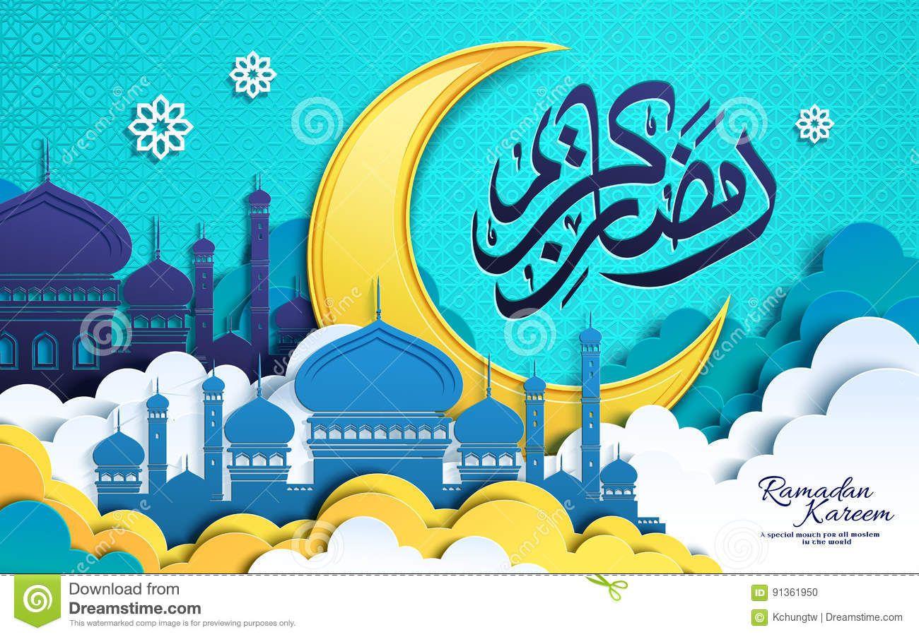Pin By Premium Stocks On Dakwah Ramadan Poster Ramadan Poster Design