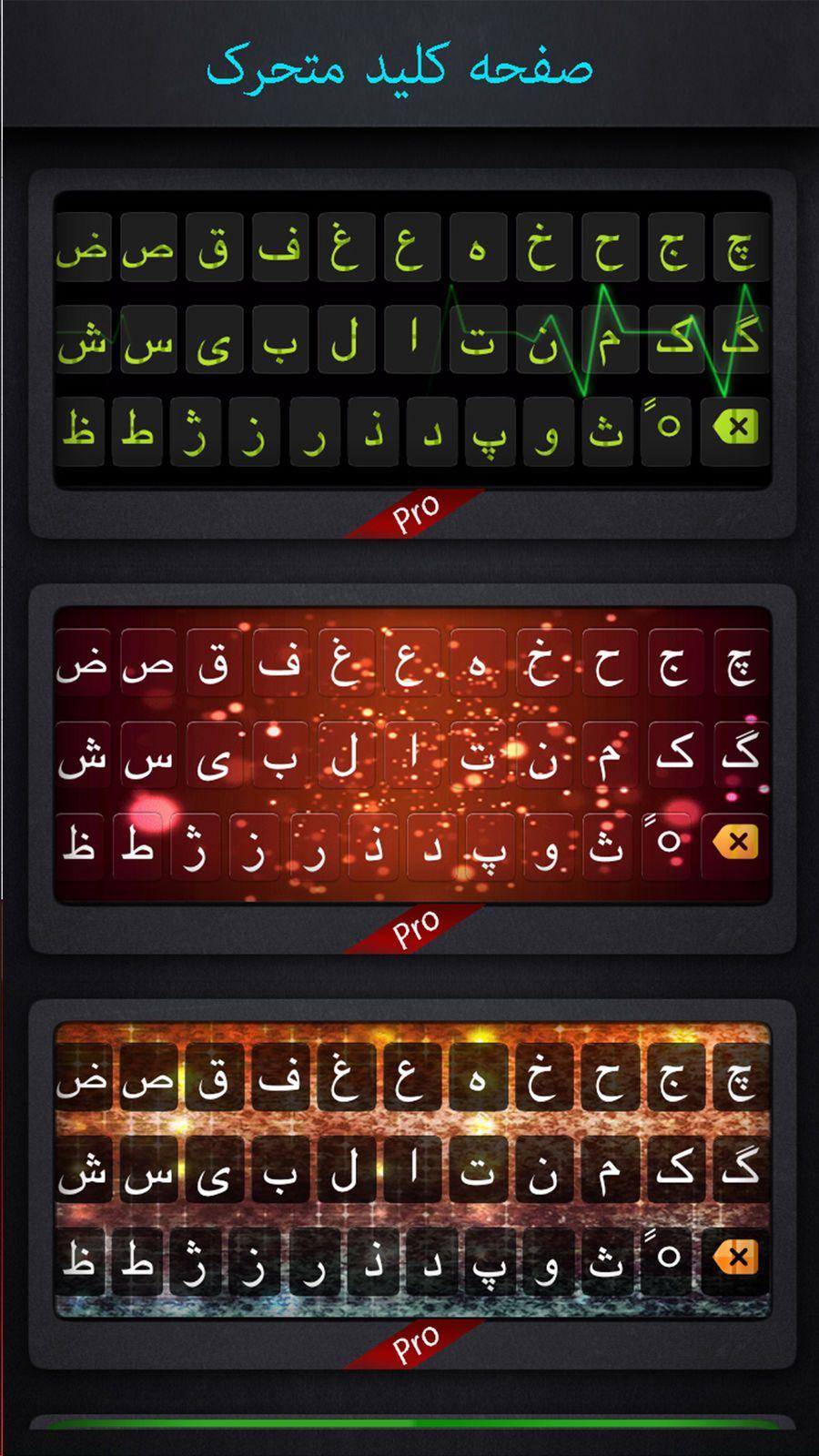 FarsiBoard Persian Keyboard ProductivityUtilitiesapps