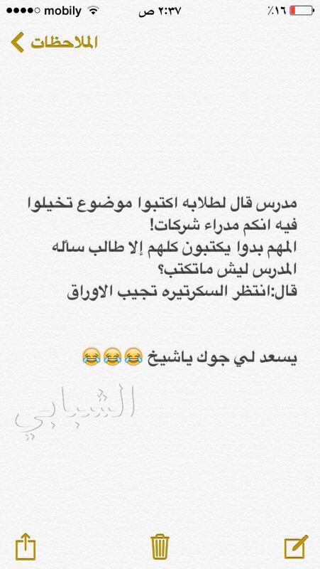 يسعد لي جوك ياشيخ Funny Arabic Quotes Wisdom Quotes Life