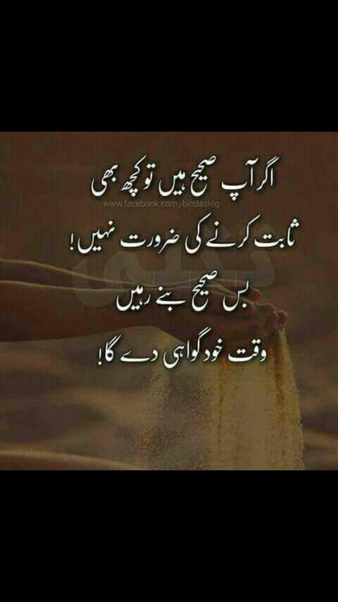 Idea By Sajida On Shayeri Quotes Deep Love Quotes In Urdu